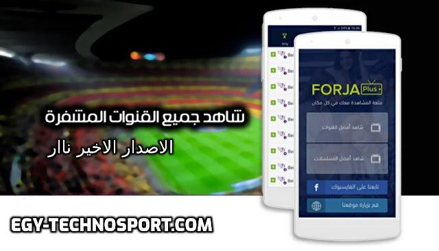تطبيق فرجة بلس FORJA PLUS لمشاهدة قنواتBeinSport بدون تقطيع أو اعلانات