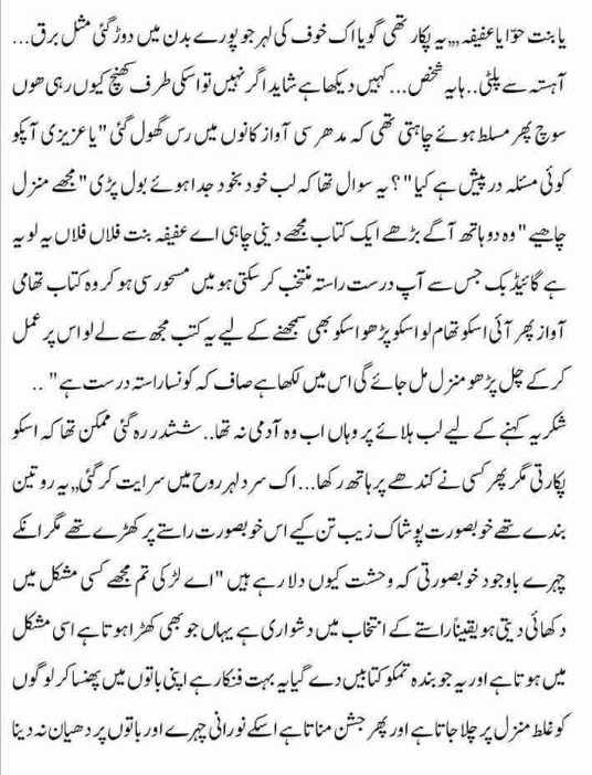 Afifa Urdu Novels