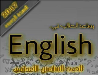 ملزمة اللغة الأنكليزية للصف السادس الأعدادي للأستاذ محمد النداوي 2017