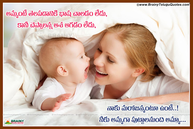 Here is Top Telugu Amma Quotes and kavithalu, Best Telugu Quotations on Mother, Nice Telugu Mother Sentiment Messages online, Inspirational Telugu Amma Kavithalu, Cool Telugu Mother love Poems,Best quotes on mother in Telugu, True quotes on mother in Telugu, Best quotes on mother in Telugu with Images, Mothers Day greetings in Telugu language,Best quotes on mother in Telugu with Beautiful Images, True quotes on mother in Telugu, Best quotes on mother in Telugu with Images, Mothers Day greetings in Telugu font Download,Telugu Whatsapp Mother Images, Nice Telugu Mother's Love Poems and Messages. Beautiful Telugu Language mother and Child Quotes images.