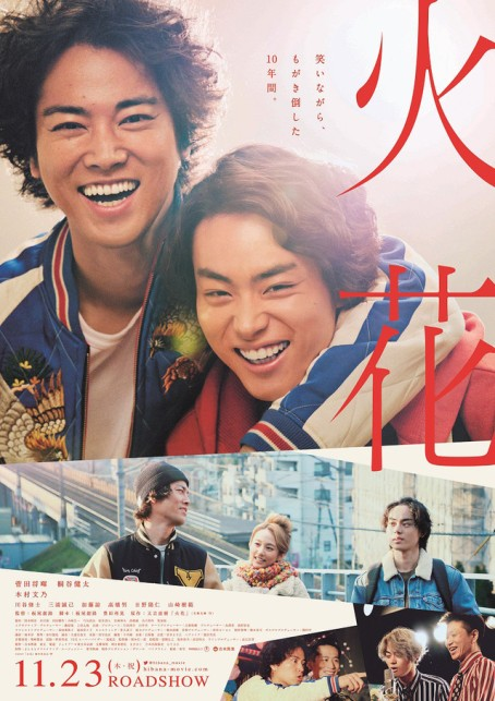 Sinopsis Spark / Hibana / 火花 (2017) - Film Jepang