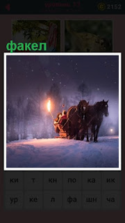 651 слов в повозке зимой факел в руке для освещения 13 уровень