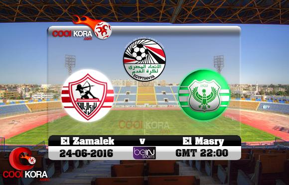 مشاهدة مباراة الزمالك والمصري اليوم 24-6-2016 في الدوري المصري