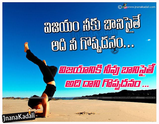 Inspirational quotes in Telugu, Good night Quotes in Telugu, heart touching quotes in telugu, Life quotes in telugu, Beautiful telugu life quotes with best hd wallpapers, inspiring telugu messages with pictures, motivational telugu thoughts messages for whatsapp,Awesome Good Morning Cards Inspiring Quotes Pictures Wallpapers