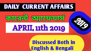 DAILY CURRENT AFFAIR QUIZ OF 11TH APRIL 2019