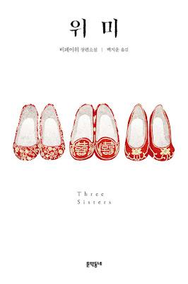 Yumi-book-cover