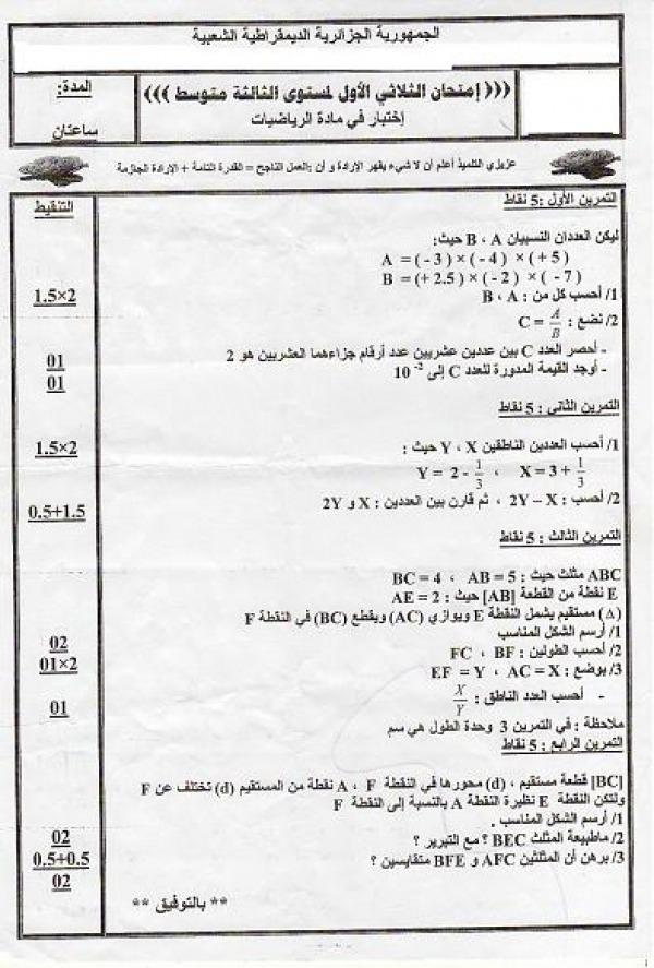 رياضيات السنة الثالثة متوسط في الجزائر, امتحانات رياضيات الثالثة متوسط