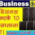 DJ Music Business ideas in india    DJ business Hindi me jankari
