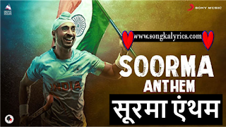soorma-anthem-song-lyrics-shankar-diljit-dosanjh-new