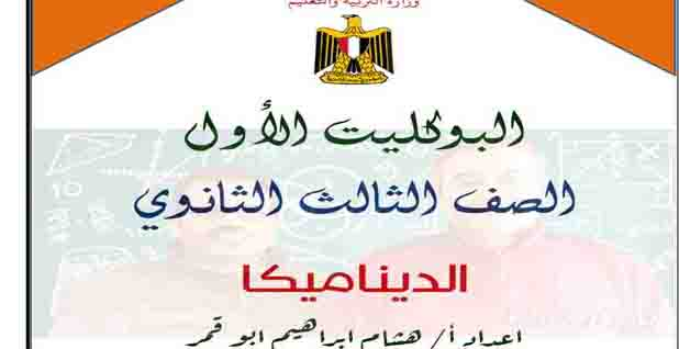 تحميل اجابات بوكليت الوزارة الأول في الديناميكا للصف الثالث الثانوى 2020 للاستاذ هشام ابو قمر