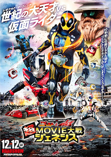 Kamen Rider × Kamen Rider Ghost & Drive: Super Movie War Genesis MP4 Subtitle Indonesia