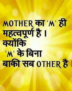 Mothers Day Inspirational Quotes In Hindi