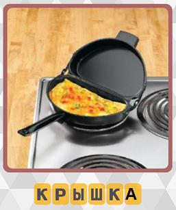 открыта крышка у сковороды стоящей на плите на 1 уровне 600 слов