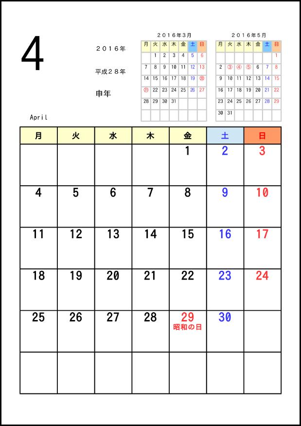 2016年度学校カレンダ 001