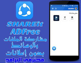 [تحديث] تطبيق SHAREit Adfree v5.4.8 لنقل ومشاركة الملفات والوسائط نسخة بدون إعلانات