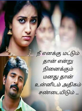 Cute Love Quotes In Tamil