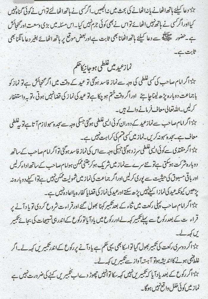 Essay on eid ul fitr in sindhi
