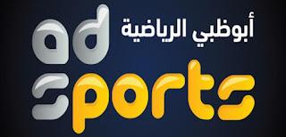 مشاهدة قناة ابوظبي الرياضية 1 بث مباشر بدون تقطيع يوتيوب hd
