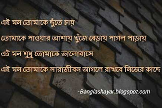 Bangla premer shayari, Bengali shayari in bengali font, romantic bangla quotes, Love sms bangla, Bengali love shayari download