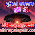 Lagna Palapala Ada Dawase  | ලග්න පලාපල | Sathiye Lagna Palapala 2020 | 2020-07-21