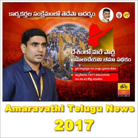 nara lokesh insurence news