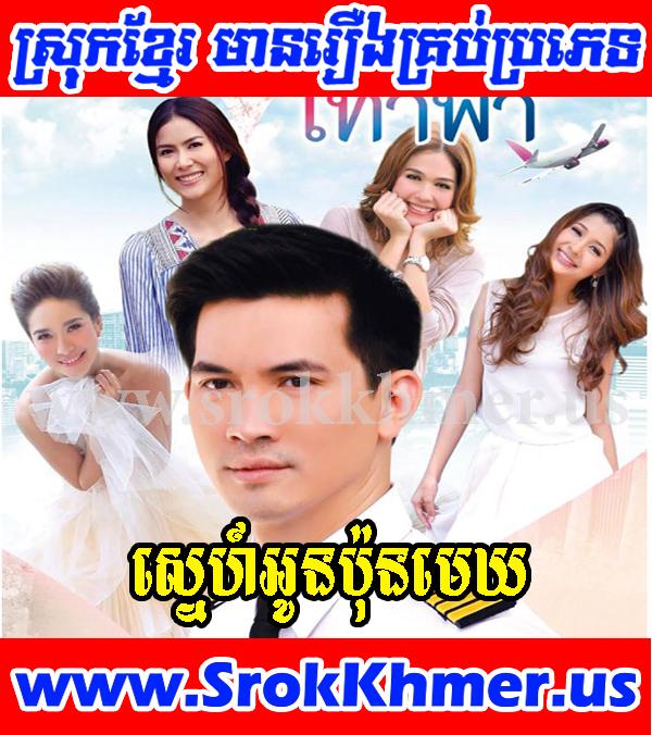 Khmer Movie - Sne Oun Pon Mekh - Movie Khmer