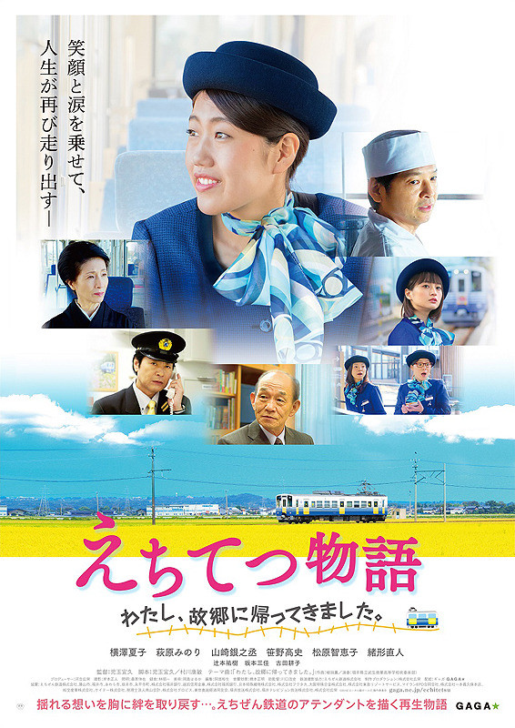 Sinopsis My Train Diary (2018) - Film Jepang