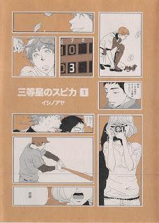 [イシノアヤ] 三等星のスピカ 第01-02巻