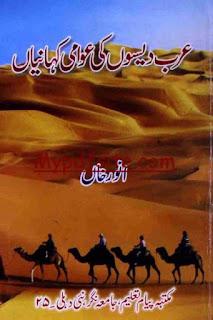 arab-deshon-ki-awaami-kahaniyan By anwar-khan