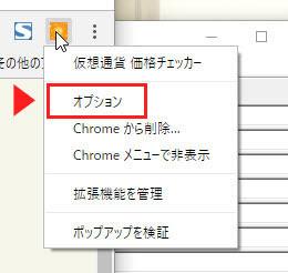 アイコンを右クリックしてオプションを押す