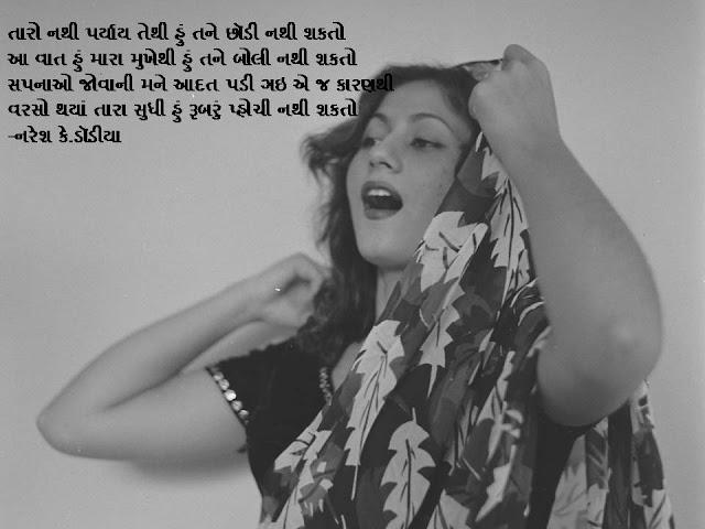 तारो नथी पर्याय तेथी हुं तने छॉडी नथी शकतो Gujarati Muktak By Naresh K. Dodia