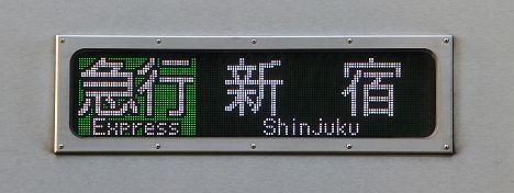 京王電鉄 急行 新宿行き12 9000系