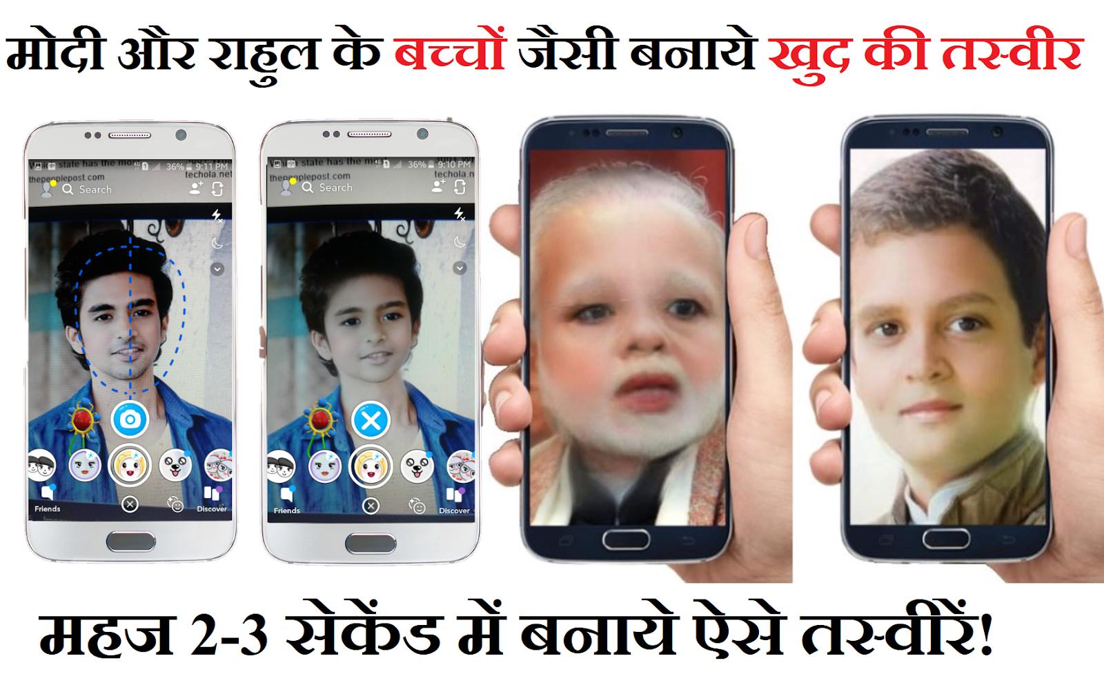 मोदी, राहुल के बच्चों जैसे फोटो वायरल, सिर्फ 3 स्टेप में बनाएं ऐसा ही अपना फोटो, Create Own Picture Like Children's
