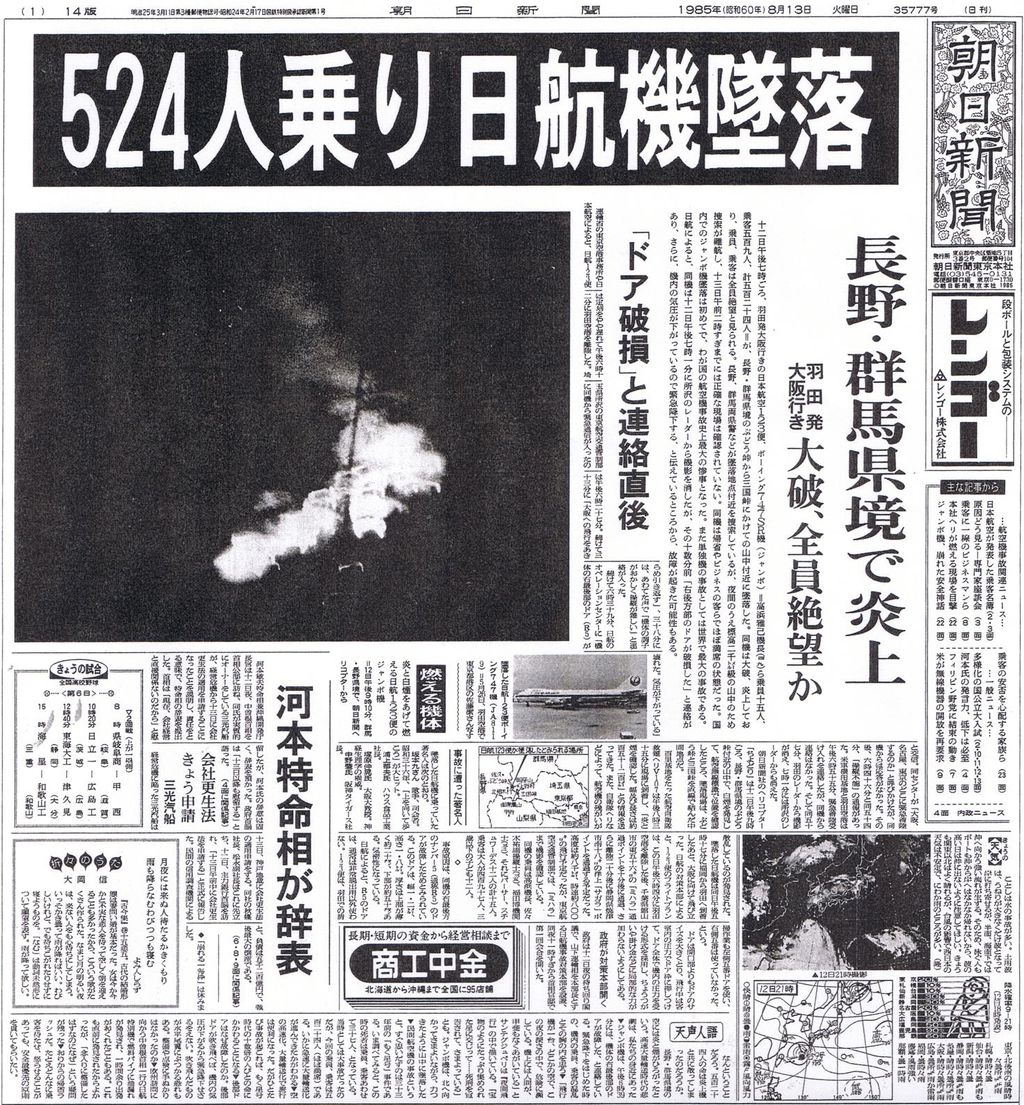 日本 航空 123 便 墜落 事故 真相 日航123便墜落の真相を明らかにする会発足のお知らせ