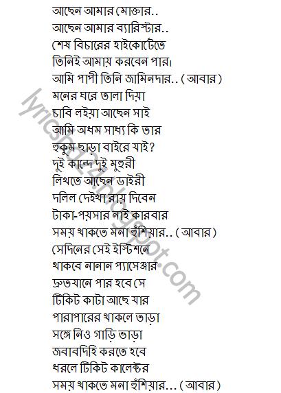 Lyric Asen Amar Mukhtar Asen Amar Barrister Mp4 – Listen ...