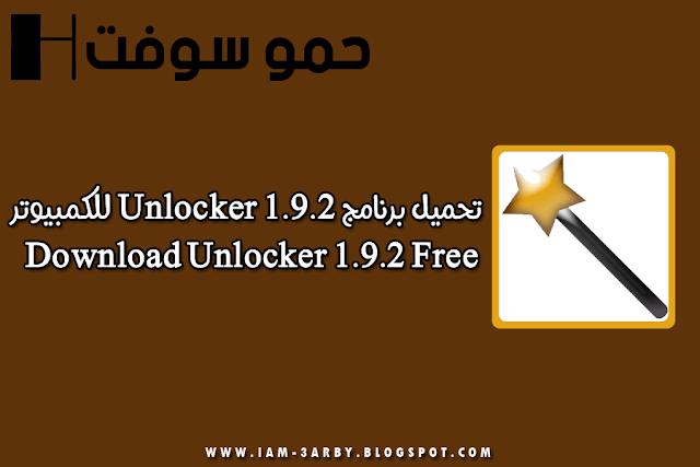 تحميل برنامج مسح الملفات المستعصية مجانا unlocker 1.9 1