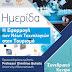 Ηγουμενίτσα: Ημερίδα με θέμα «Η εφαρμογή των Νέων Τεχνολογιών στον Τουρισμό»
