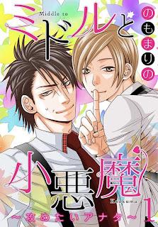 ミドルと小悪魔~攻めたいアナタ~ 特装版, manga, download, free