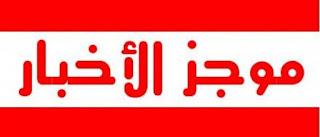 أخر أخبار مصر اليوم السبت 14/1/2017 الأخبار العاجلة في مصر اليوم السبت 14 يناير 2017 توقعات بزيادة الصادرات في مصر بعد تعويم الجنيه المصري