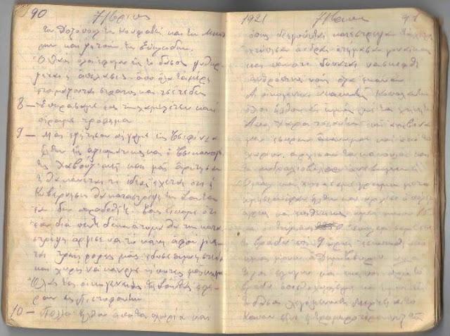 Ντοκουμέντο: Σελίδες από το ημερολόγιο των ανταρτών της Σάντας!