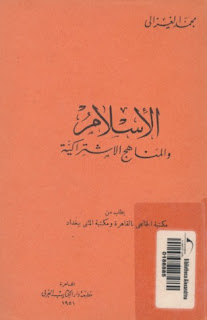 كتاب الاسلام والمناهج الاشتراكية pdf لمحمد الغزالي