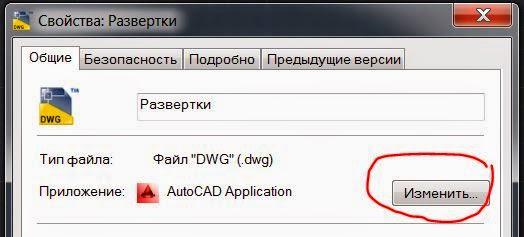 Программа для файлов dwg