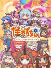Kaijuu Girls: Ultra Kaijuu Gijinka Keikaku 2 - Todos os Episódios Online