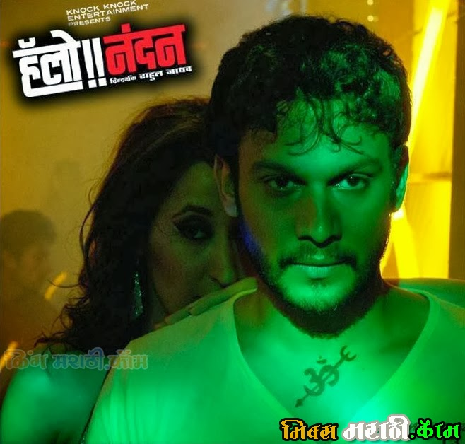 New marathi movies mp3 songs free download 2015 | Latest