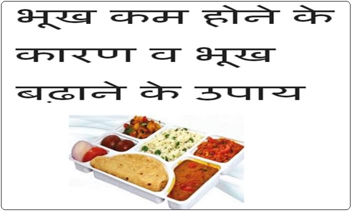 Bhukh badhaye