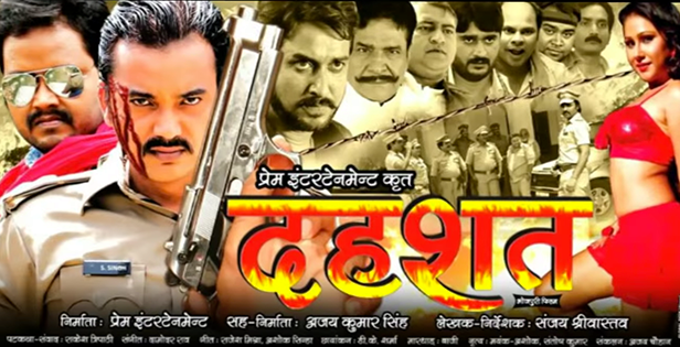 DahShat - Bhojpuri Movie Star casts, News, Wallpapers, Songs & Videos