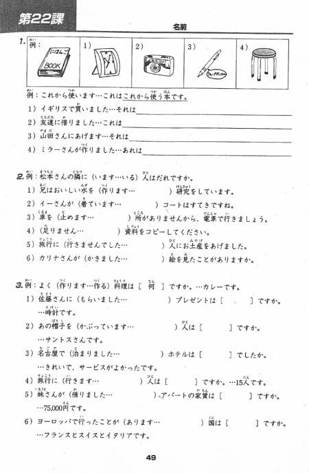 Minna no Nihongo Shokyu I & II PDF eBook Audio MP3