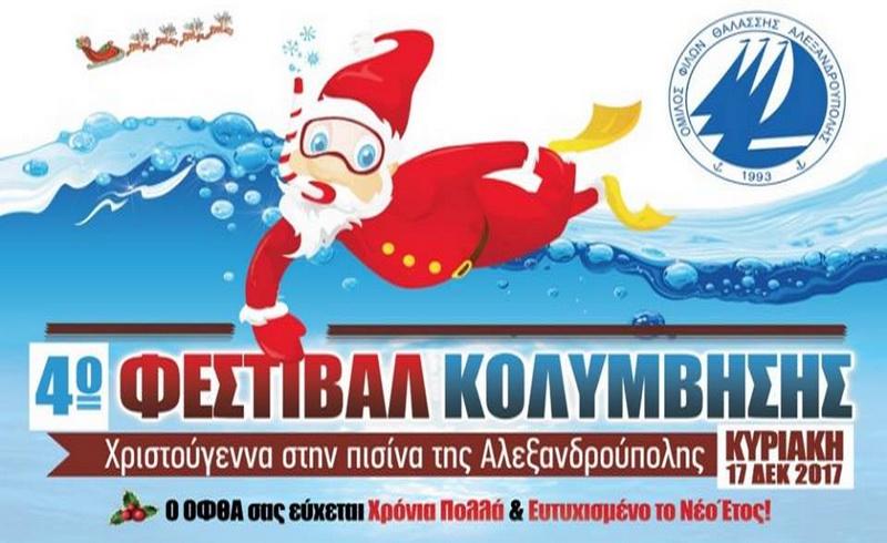 4ο Φεστιβάλ Κολύμβησης «Χριστούγεννα στην πισίνα της Αλεξανδρούπολης»