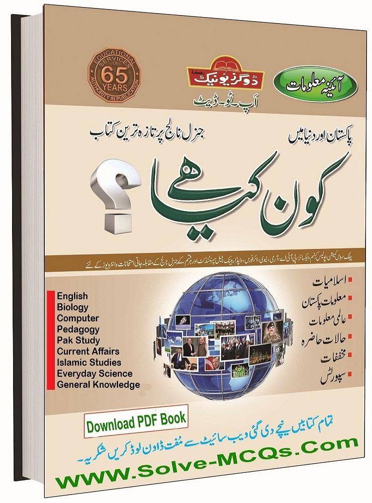 Dogar brothers books pdf free download