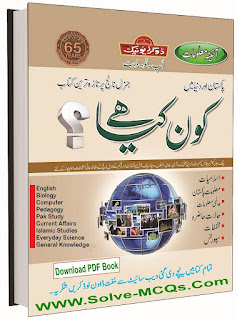 File:kon kya hai book 2019 pdf free download Dogar Sons.svg